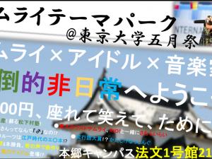 【サムライテーマパーク@東京大学五月祭】 〜歴史、アイドル、○○○も一刀両断!〜