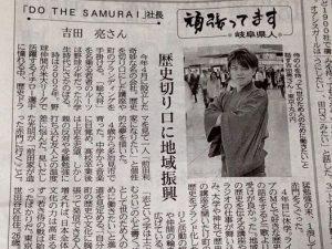 名付け親は織田信長さん! 地元・岐阜新聞に載ったってばよ!の巻。