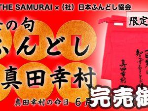 【真田幸村ふんどし完売御礼&日本の文化と思想】の巻。
