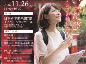 【日本地理学会シンポジウム@G空間EXPOに登壇】