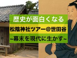 復活!【歴史が面白くなる】松陰神社ツアー@世田谷~幕末から教育を学ぶ~